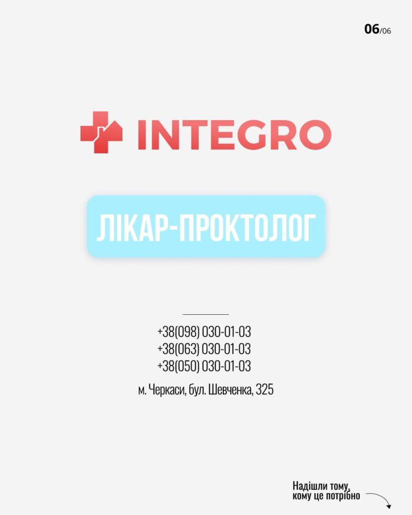 Врач-проктолог в INTEGRO